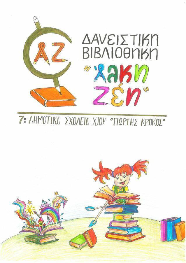 Δημοτική βιβλιοθήκη Άλκη Ζέη